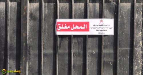 Six illegal businesses shut down by municipal authorities in Barka