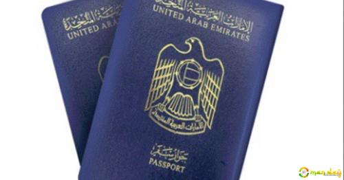 UAE improves ranking among world's most powerful passports