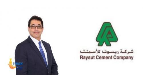 Sohar Cement Factory, Oman, Raysut Cement