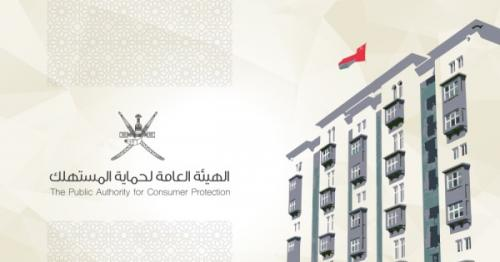 Oman Day, Oman News, latest Oman news, Muscat news, fake discounts in Oman, Public Authority for Consumer Protection