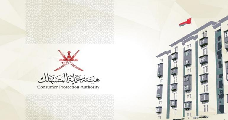 Report violations through private messages: Consumer Protection Authority